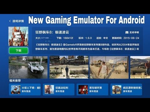 NEW PS3 EMULATOR FOR ANDROID 2018 || DOWNLOAD NOW FOR ANDROID ||
