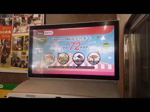 How To Mail Items Within Taiwan Using 7-11 IBon Machine