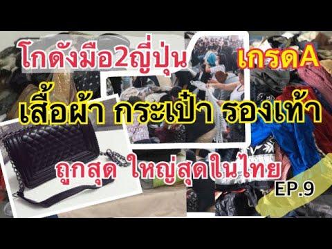 แหล่งขายกระเป๋ามือสอง เสื้อผ้า รองเท้ามือ2 เกรดA จากญี่ปุ่นใหญ่สุดในไทย | ช้อปแบบมนุษย์เงินเดือนEP.9