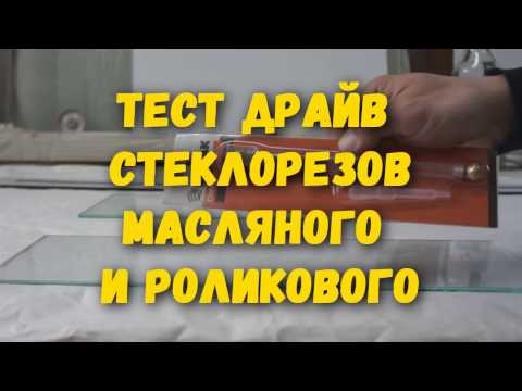 ТЕСТ-ДРАЙВ СТЕКЛОРЕЗОВ масляного и роликового.Overview of glass cutters