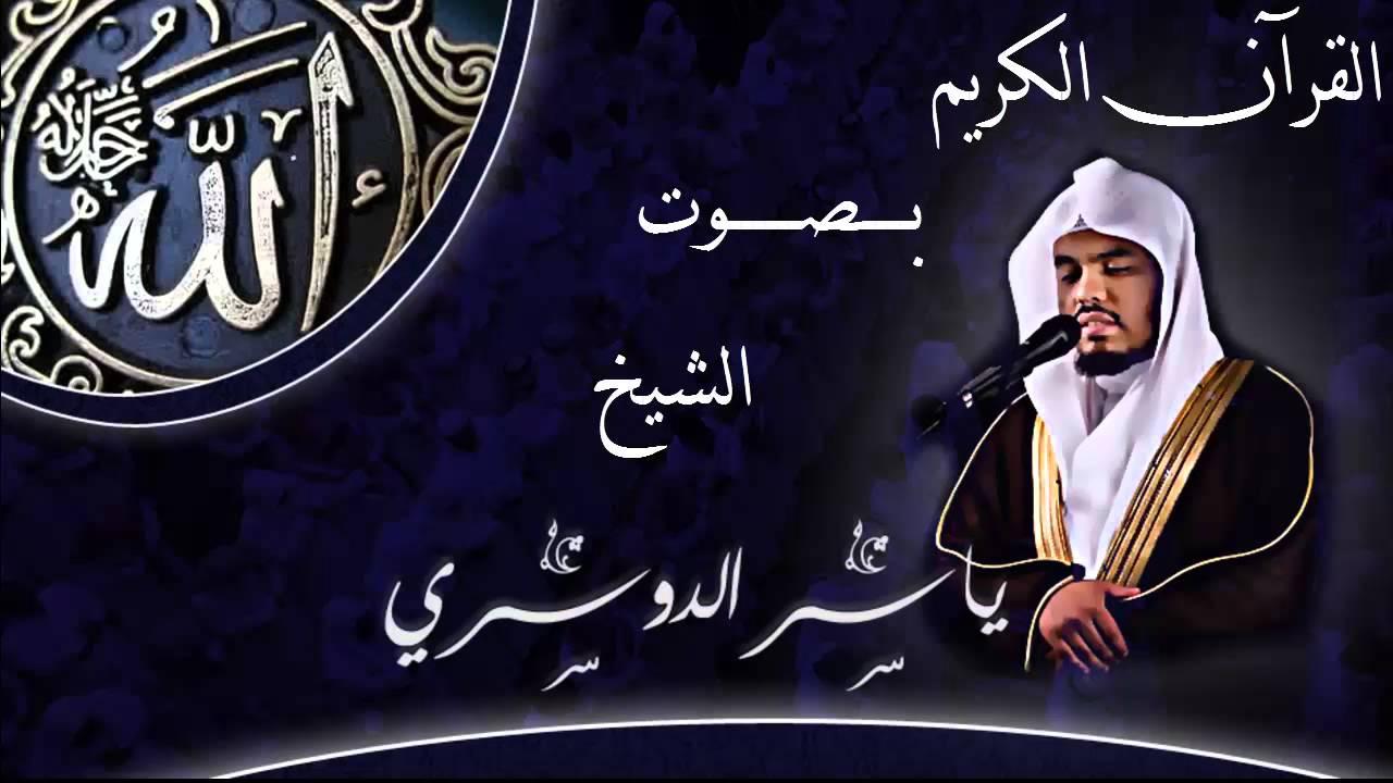 القران الكريم بصوت ياسر الدوسري مضغوط