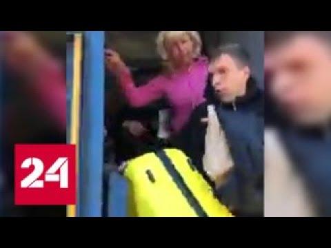 На Украине проводница выпихнула пассажира с электронным билетом из тронувшегося поезда - Россия 24
