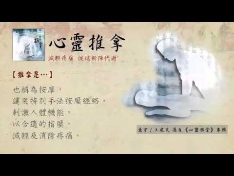 Wang Xu-dong - Chinese New Age music and a natural medicine