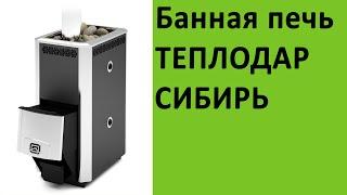 видео Печь-каменка «Сибирь 20 ЛРК панорама»