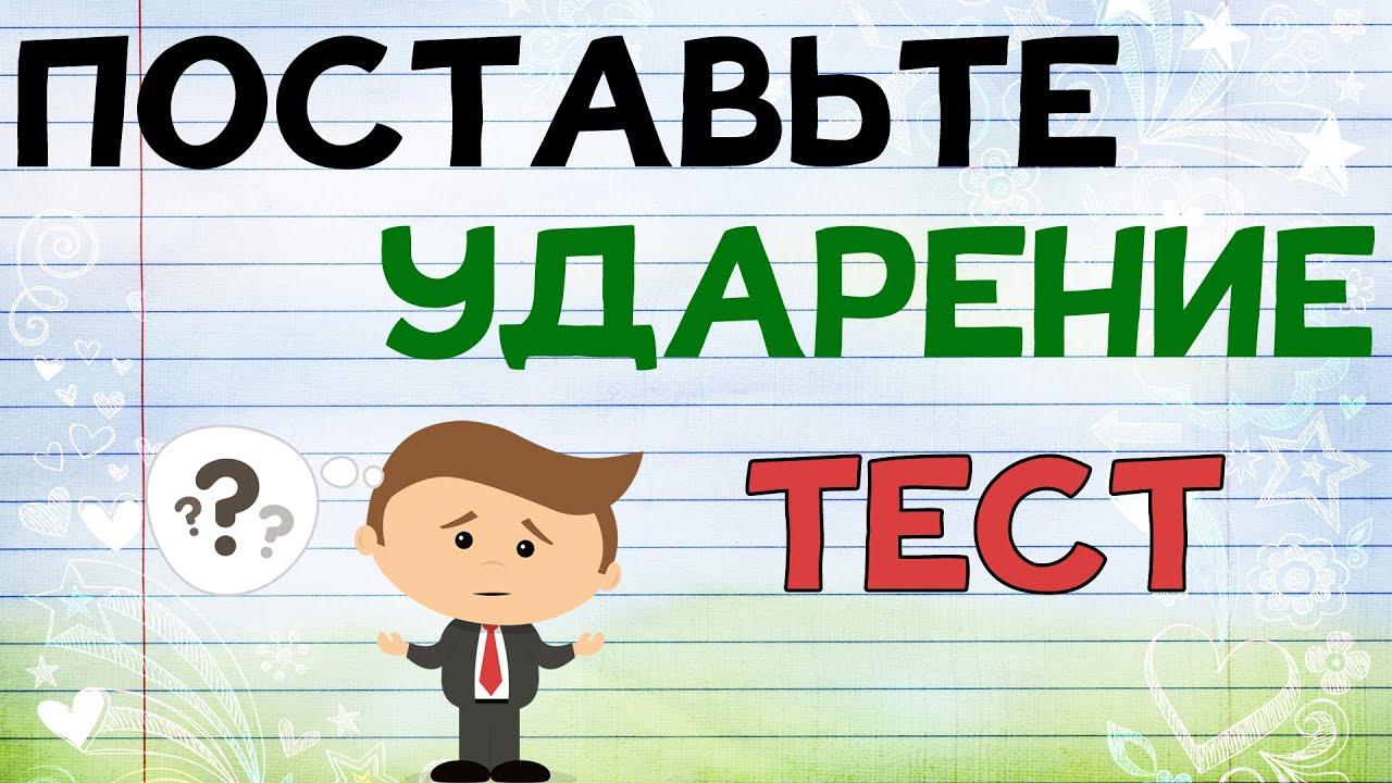 Поставьте УДАРЕНИЕ. Русский язык