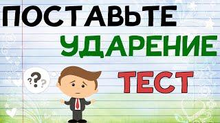 УДАРЕНИЯ в русском языке. ПРОВЕРЬ СЕБЯ!