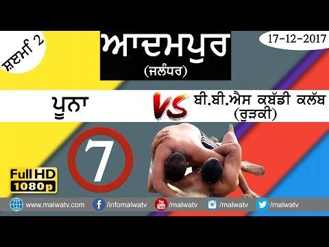 PUNNA vs BBS KABADDI CLUB ● SEMI 2 ● ADAMPUR (Jalandhar) KABADDI CUP - 2017 ● Part 7th