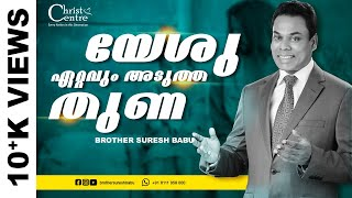 At any moment, Jesus is our next helper | Malayalam Christian Messages | Brother Suresh Babu