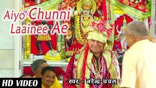 Aiyo Chunni Laainee Ae   Narendra Chanchal   Full Video   Navratri Special Bhetein 2016