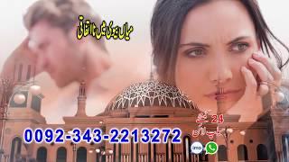 Online Istikhara Center,Help You In Wazifa, Online Istikhara, Roohani Ilaj!03432213272
