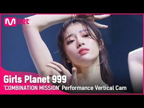 [999 세로직캠] C-GROUP   션샤오팅 SHEN XIAO TING @COMBINATION MISSION#GirlsPlanet999