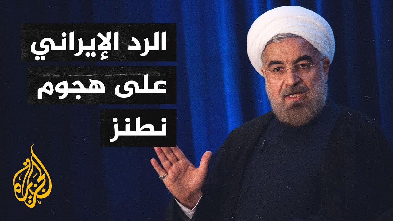 روحاني يعلن رفع نسبة تخصيب اليورانيوم في نطنز ردا على استهداف المفاعل  - نشر قبل 2 ساعة