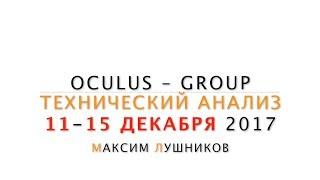 Технический анализ рынка Форекс на неделю: 11.12.17-15.12.17 от Максима Лушникова | OCULUS - Group