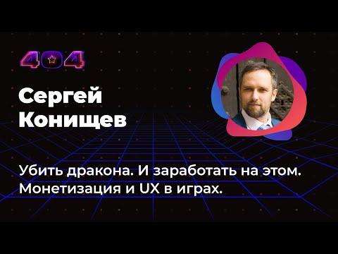 Сергей Конищев — Убить дракона. И заработать на этом. Монетизация и UX в играх.