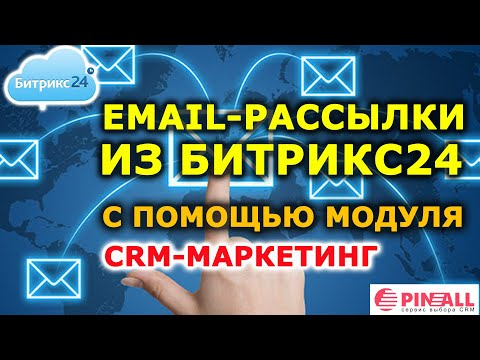 📧 Email-рассылки из Битрикс24 с помощью модуля CRM-маркетинг