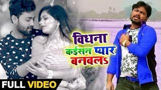 #Video_Song - विधना कईसन प्यार बनवलs - Alam Raj - Vidhna Kaisan Pyaar Banawala - @Bhojpuri #Sad Song