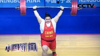 [中国新闻] 浙江宁波举重亚锦赛·女子87公斤以上级 中国选手李雯雯夺三金破世界纪录 | CCTV中文国际