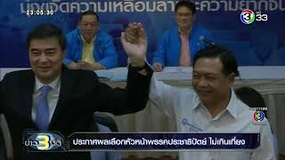 ข่าว3มิติ ประกาศผลเลือกหัวหน้าพรรคประชาธิปัตย์ไม่เกินเที่ยงพรุ่งนี้ (9 พฤศจิกายน 2561)