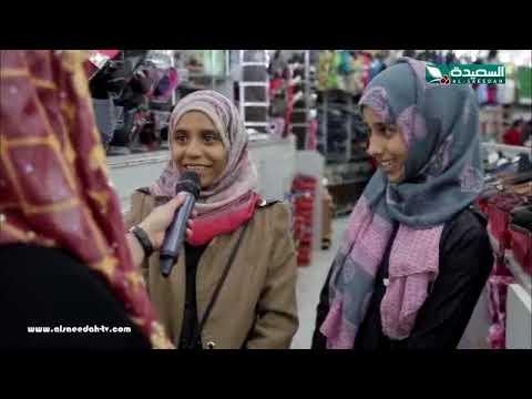 الناس والعيد 2018 - الحلقة الثالثة 03