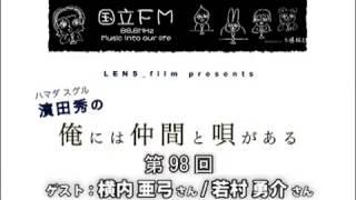 【第98回:横内 亜弓さん/若村 勇介さん】「濱田秀の俺には仲間と唄がある」【国立FM】