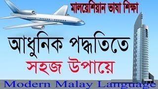 Malaysian Bhasha Shikkha - Bengali to Malay - malay to bangla tutorial - spoken malaysian language