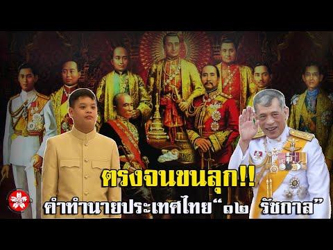"""ตรงจนขนลุก!!คำทำนายประเทศไทย """"๑๒ รัชกาล"""" ของ โหรหลวงในสมัย รัชกาลที่ ๑"""