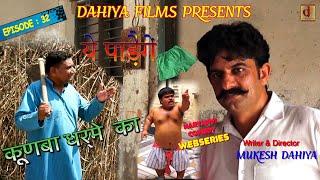KUNBA DHARME KA | Episode : 32 ये पाड़ेेेगें..कच्छे  ! | Haryanvi Comedy Webseries | DAHIYA FILMS