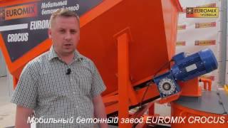 Обзор МОБИЛЬНОГО МИНИ-БЕТОННОГО ЗАВОДА EUROMIX CROCUS 5/200