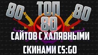 ТОП 80 САЙТОВ С ХАЛЯВНЫМИ СКИНАМИ CS:GO + СВЕРХ СХЕМА(САМЫЕ ЛУЧШИЕ САЙТЫ!)