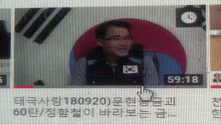 태극사랑180921)문현동금괴 문자메세지/박근혜대통령를 끌어들이지말라?