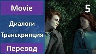 Английский по фильмам - Сумерки - 05 (текст, перевод, транскрипция)