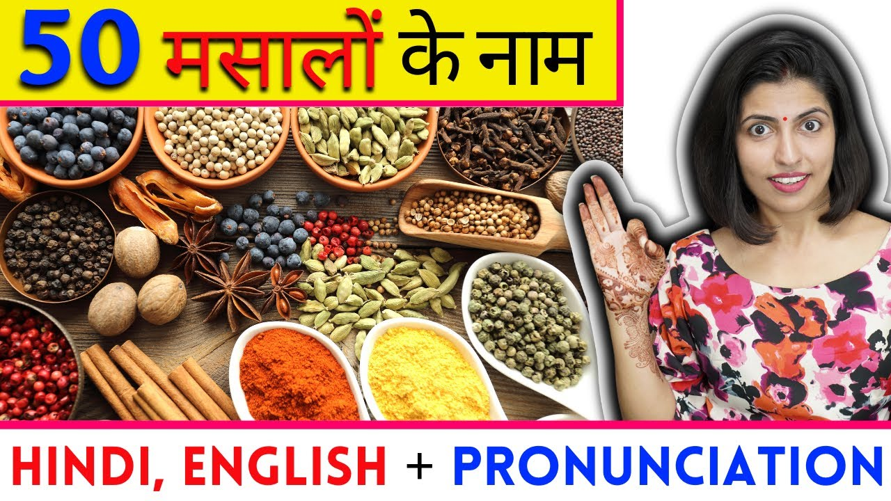 Spices Names with Pronunciation, English में मसालों के नाम with Pictures, Learn English with Kanchan