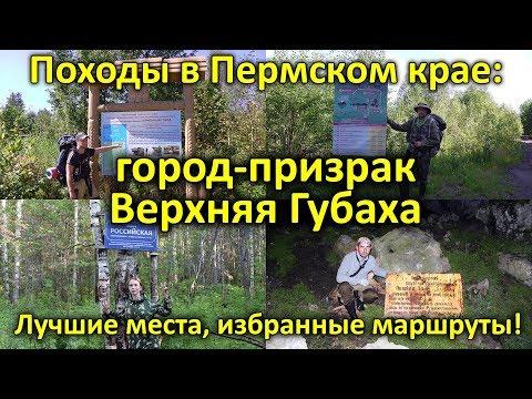 Походы в Пермском крае: город-призрак Верхняя Губаха. Серия 4