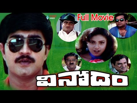 Vinodam Telugu Full Movie | Srikanth,...