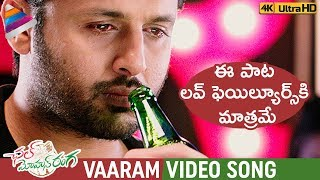 Vaaram Full Video Song 4K | Chal Mohan Ranga Songs | Nithiin | Megha Akash | Thaman S | Pawan Kalyan