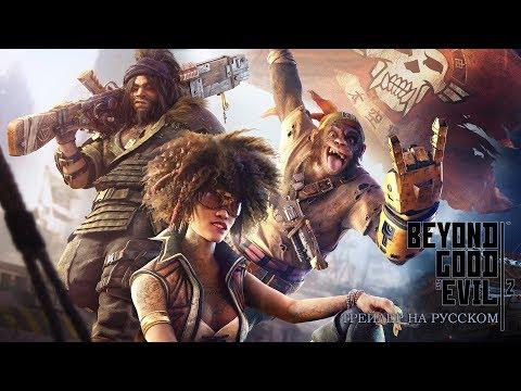 TyPuCT ► Beyond Good And Evil 2 (трейлер на русском языке) 4K | 16+