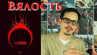 Штамм (2 Сезон) - Мнение от AntiCap