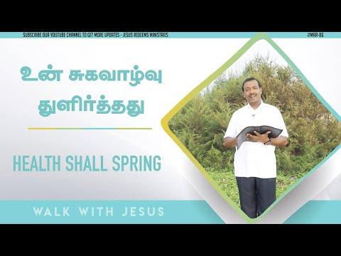 """ Walk with JESUS "" - Isaiah 58:8- Bro.Mohan C.Lazarus #motivational #bibledevotion #Mar6 #GNBN"