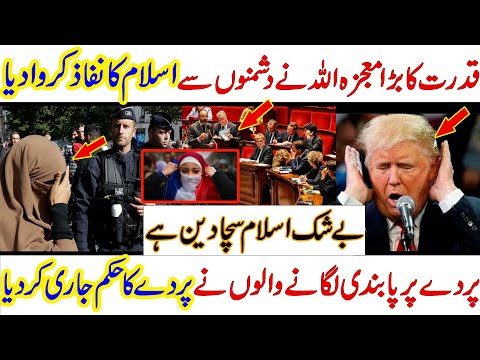 USA Agree Islam Deliver Very Good Message To All World | Cover Point