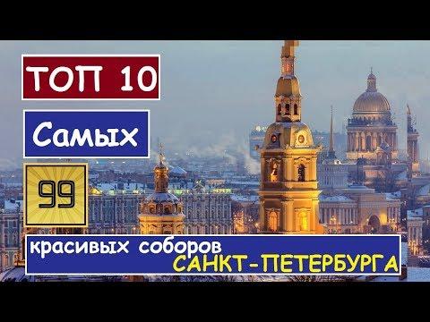 Топ-10 Самые красивые соборы Санкт-Петербурга