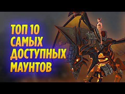 10 ЛЕГКИХ ДЛЯ ПОЛУЧЕНИЯ МАУНТОВ В WOW #3
