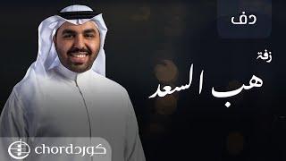 زفة: هب السعد l عبدالعزيز العبدالله l دف