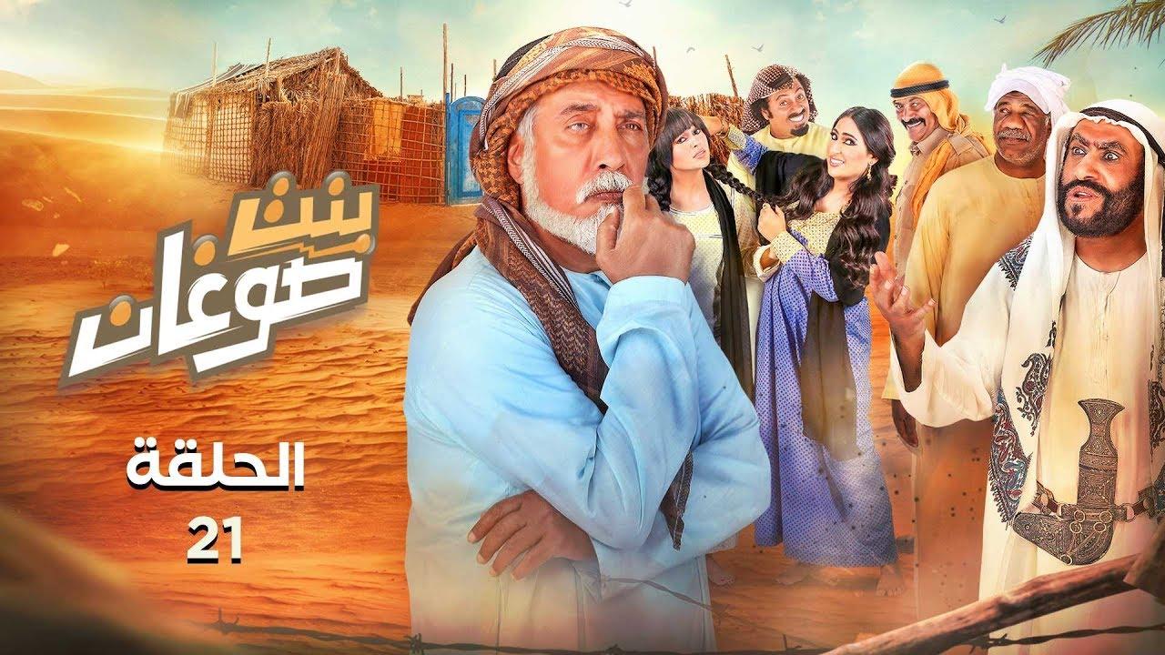 بنت صوغان (الحلقة 21) | رمضان 2020