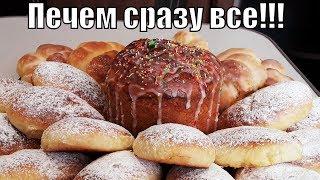 """Универсальное, классическое """"Венское тесто"""" печем пироги булочки и куличи! """"Viennese dough""""!"""
