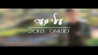 עילי ונעה - משאפ 2018 | Ilay & noa - mashup 2018