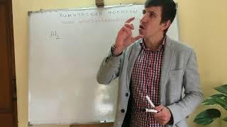 Химические формулы. Самоподготовка к ЕГЭ и ЦТ по химии
