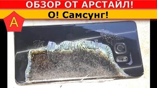 Вся правда о Samsung Galaxy Note 7 / Арстайл /