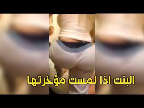 البنت لما تلمس مؤخرتها 😂😂😂😂 ههههههههههههه thumbnail