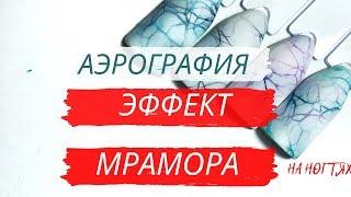 АЭРОГРАФИЯ на ногтях / Идея дизайна ногтей / Эффект МРАМОРА на ногтях