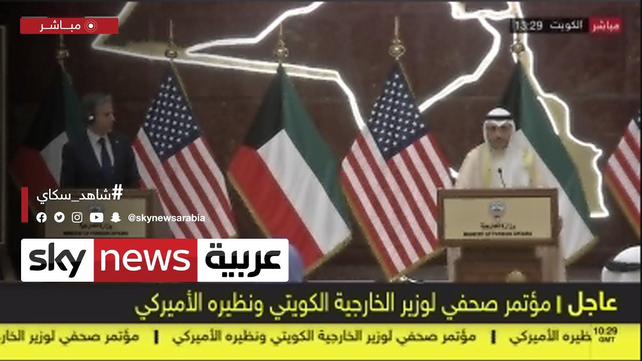 #عاجل.. مؤتمر صحفي لوزير الخارجية الكويتي ونظيره الأميركي  - نشر قبل 3 ساعة
